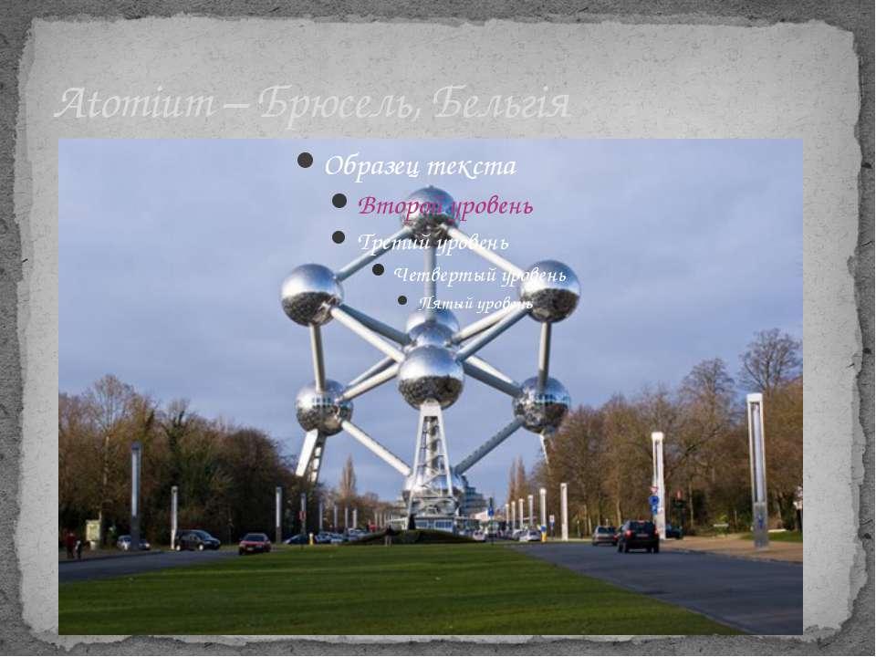 Atomium – Брюсель, Бельгія