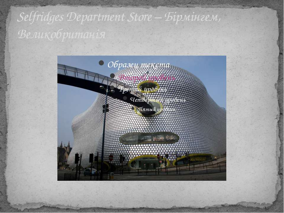Selfridges Department Store – Бірмінгем, Великобританія