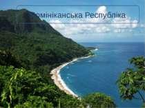 Домініканська Республіка