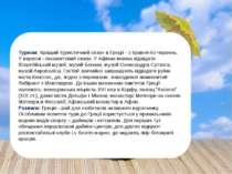 Туризм: Кращий туристичний сезон в Греції - з травня по червень. У вересні - ...