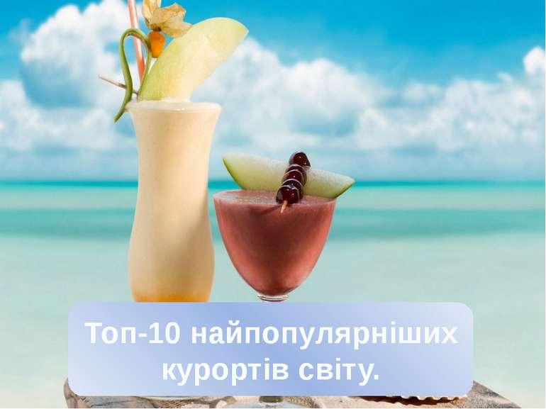 Топ-10 найпопулярніших курортів світу.