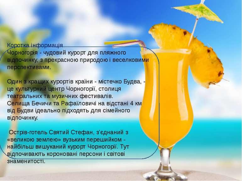 Коротка інформація Чорногорія - чудовий курорт для пляжного відпочинку, з пре...