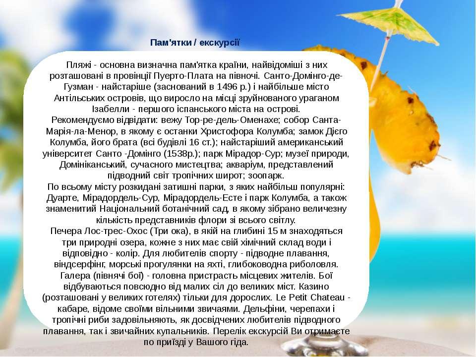 Пам'ятки / екскурсії Пляжі - основна визначна пам'ятка країни, найвідоміші з ...