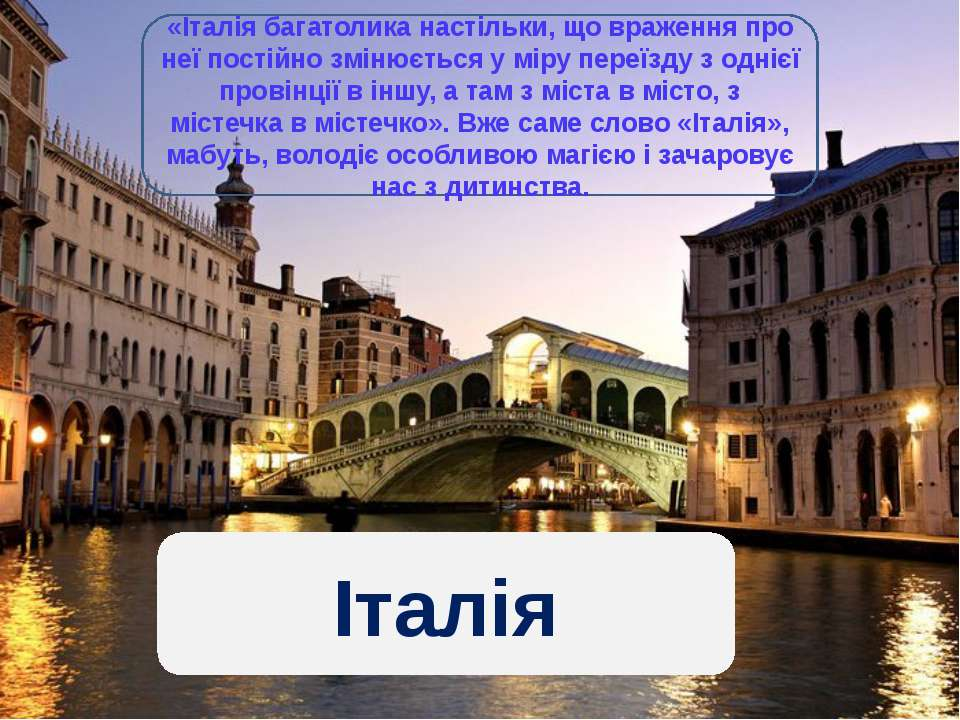 «Італія багатолика настільки, що враження про неї постійно змінюється у міру ...
