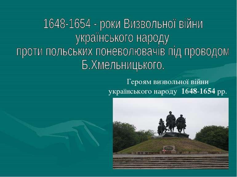 Героям визвольної війни українського народу 1648-1654 рр.
