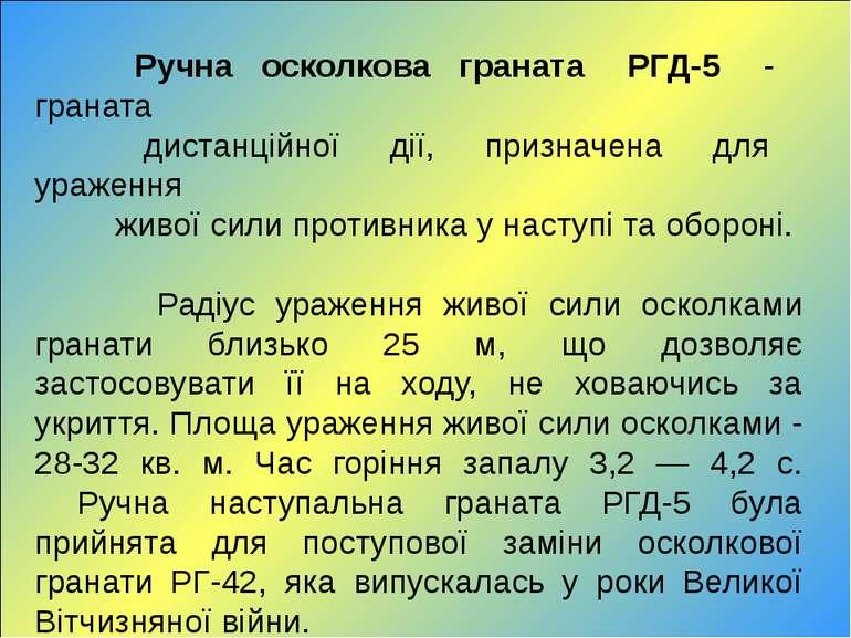 Ручна осколкова граната РГД-5 - граната дистанційної дії, призначена для ураж...