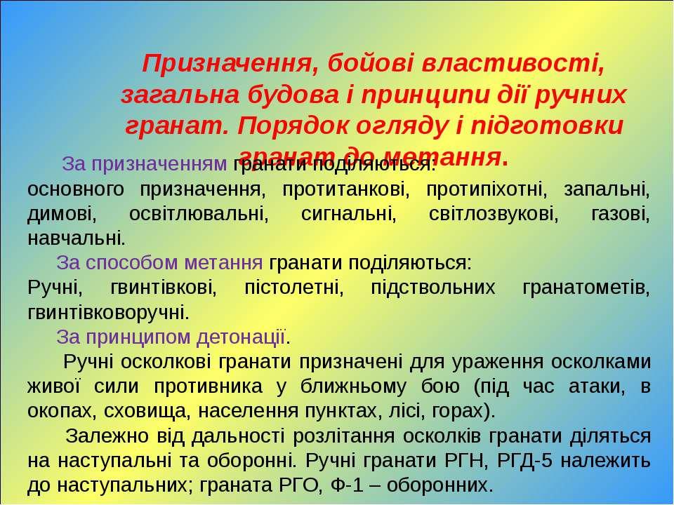 Призначення, бойові властивості, загальна будова і принципи дії ручних гранат...