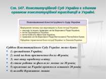 Ст. 147. Конституційний Суд України є єдиним органом конституційної юрисдикці...