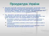 Прокуратура України Завдання, функції, повноваження прокурорів, організація, ...