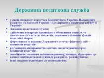 Державна податкова служба у своїй діяльності керується Конституцією України, ...