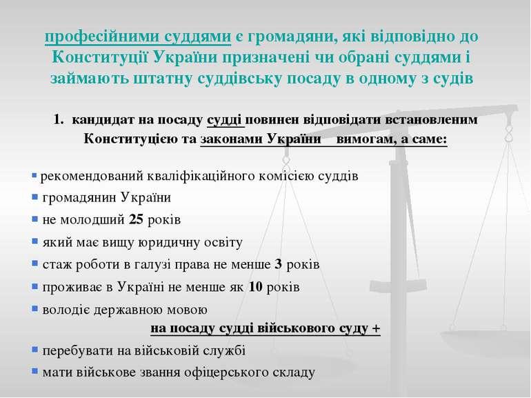 професійними суддями є громадяни, які відповідно до Конституції України призн...
