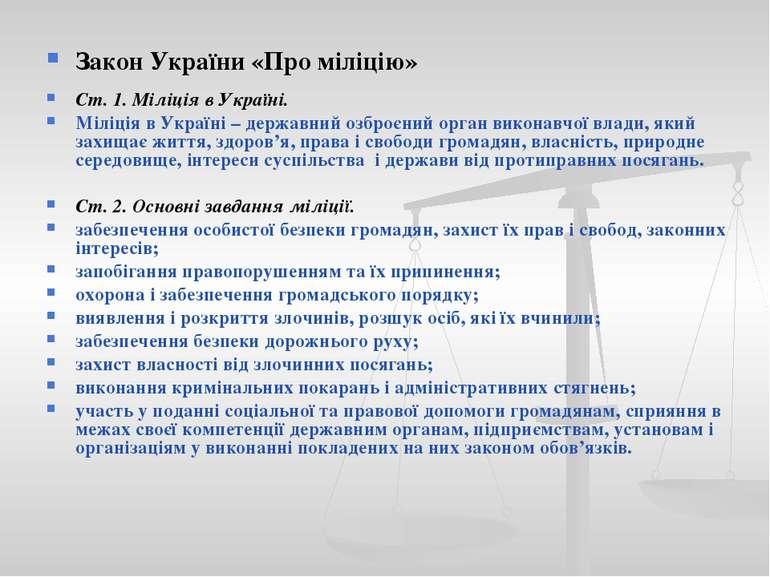 Закон України «Про міліцію» Ст. 1. Міліція в Україні. Міліція в Україні – дер...