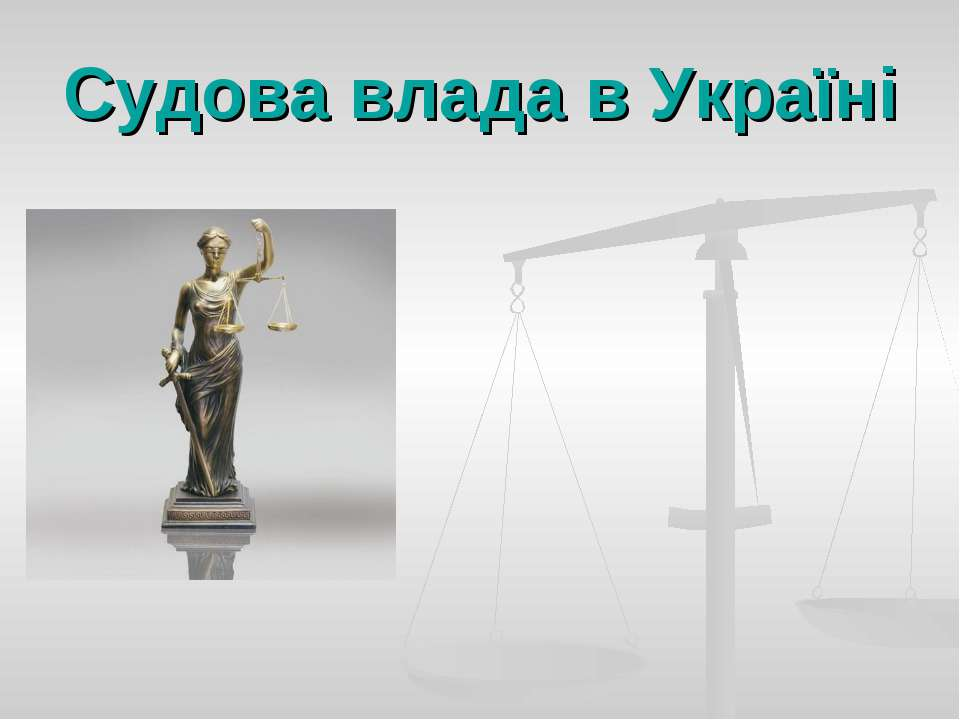 Судова влада в Україні