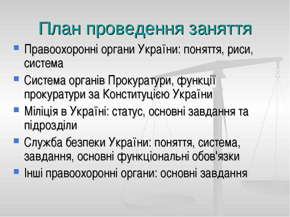 План проведення заняття Правоохоронні органи України: поняття, риси, система ...