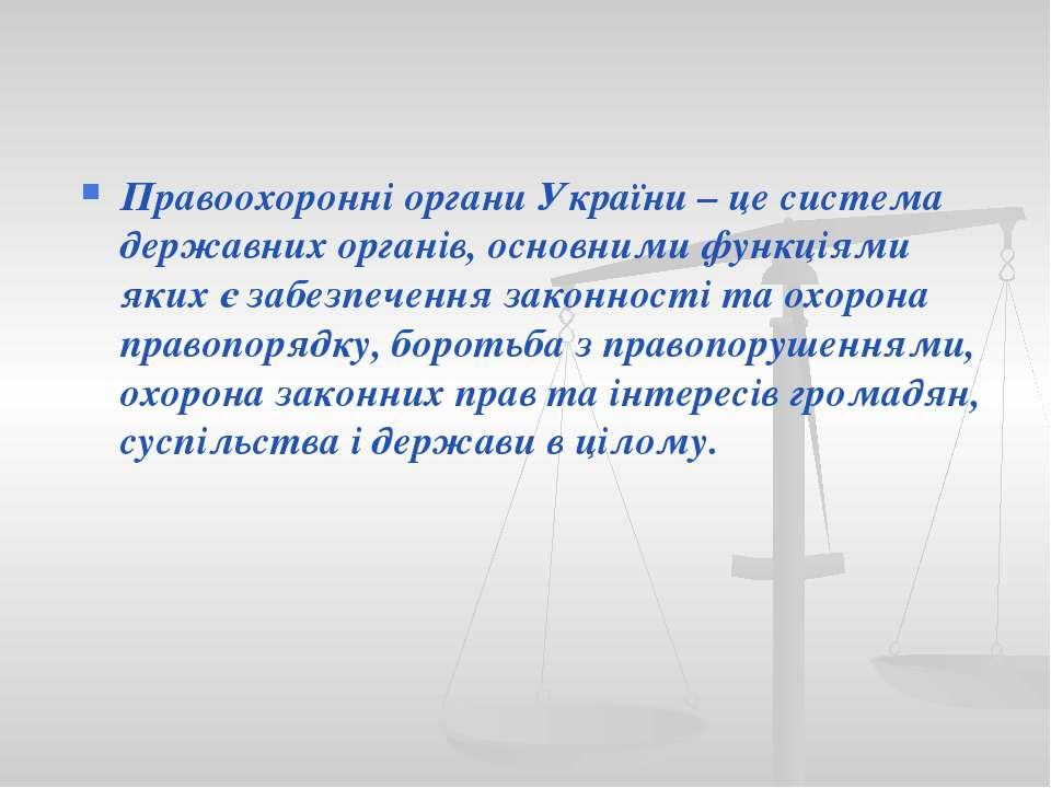Правоохоронні органи України – це система державних органів, основними функці...