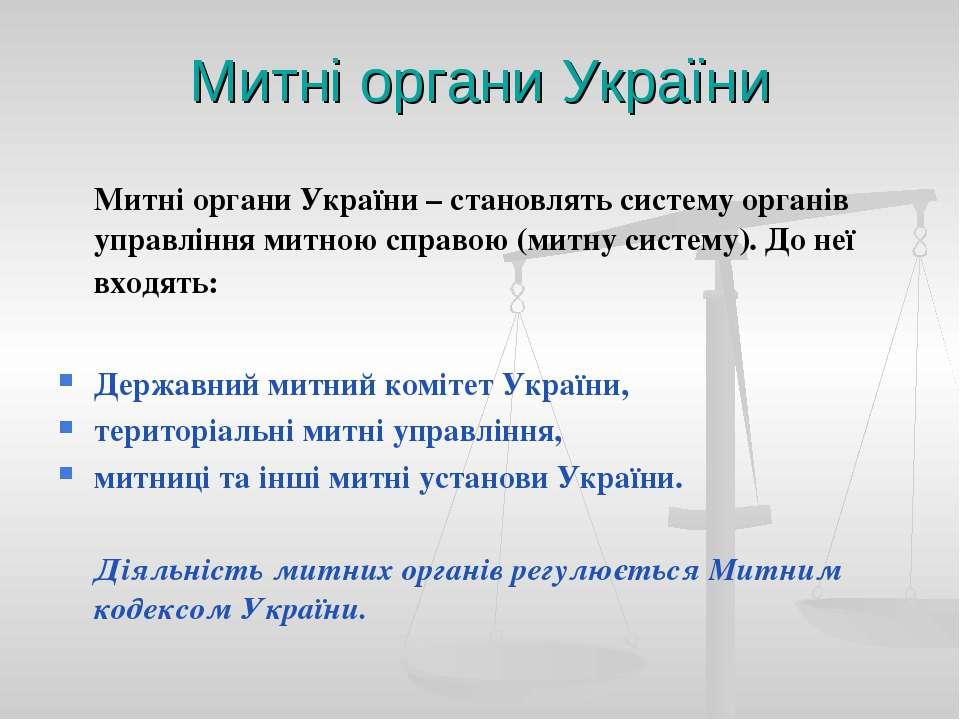 Митні органи України Митні органи України – становлять систему органів управл...