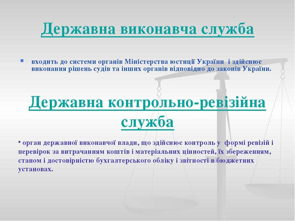 входить до системи органів Міністерства юстиції України і здійснює виконання ...