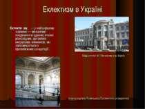 Еклектизм в Україні Еклекти зм, — у найширшому значенні— механічне поєднан...