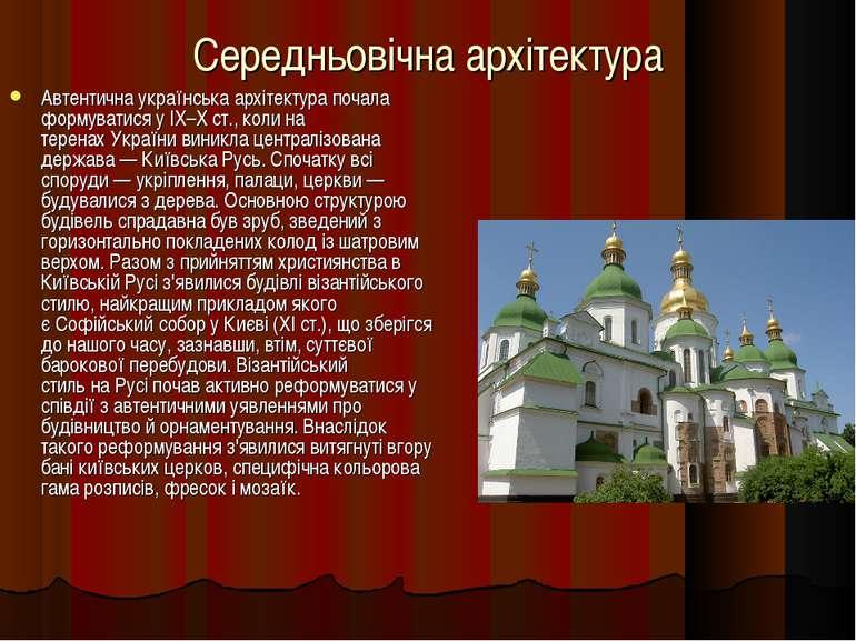 Середньовічна архітектура Автентична українська архітектура почала формуватис...