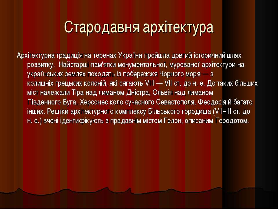 Стародавня архітектура Архітектурна традиціяна теренахУкраїнипройшла довги...