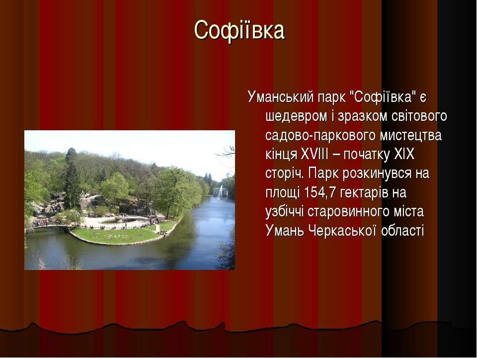 """Софіївка Уманський парк """"Софіївка"""" є шедевром і зразком світового садово-парк..."""