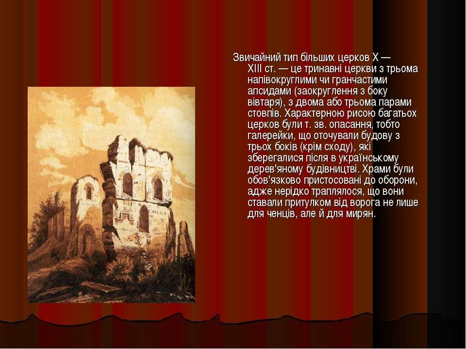 Звичайний тип більших церков X— XIIIст.— це тринавні церкви з трьома напів...