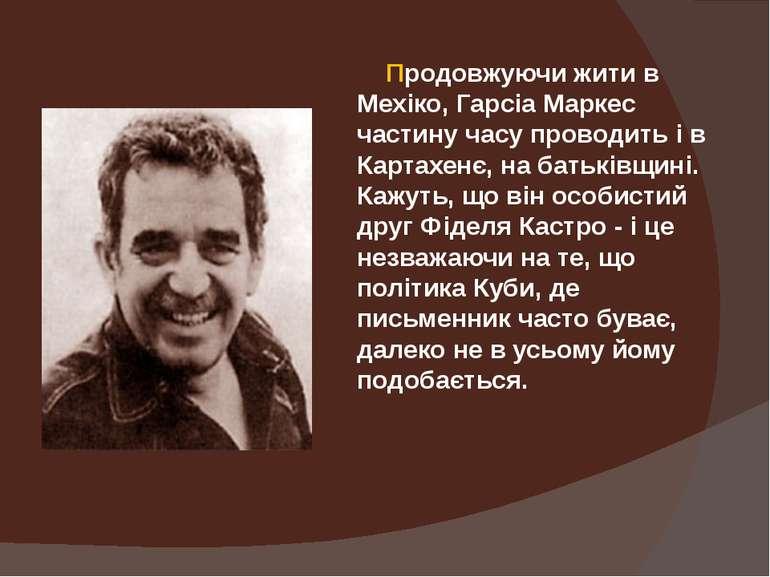 Продовжуючи жити в Мехіко, Гарсіа Маркес частину часу проводить і в Картахенє...