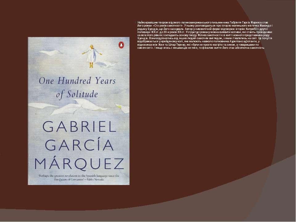 Найяскравішим твором відомого латиноамериканського письменника Габріеля Гарсі...