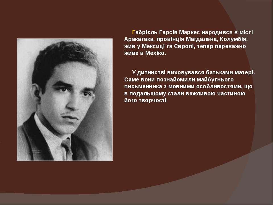Габрієль Гарсія Маркес народився в місті Аракатака, провінція Магдалена, Колу...