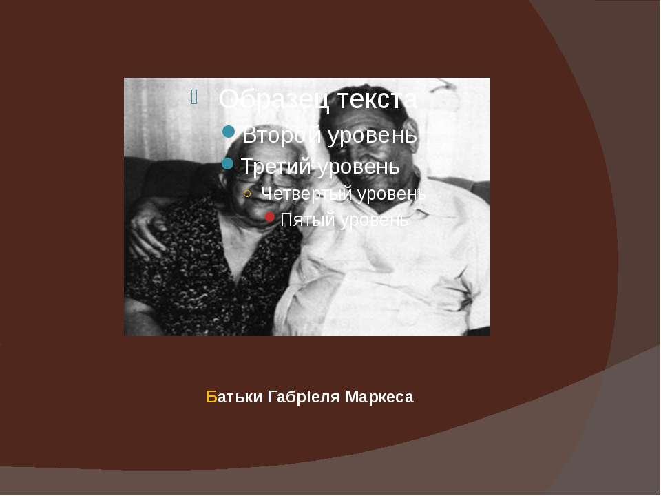 Батьки Габріеля Маркеса