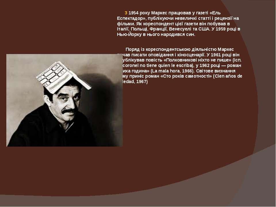 З 1954 року Маркес працював у газеті «Ель Еспектадор», публікуючи невеличкі с...