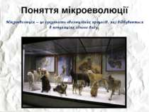 Поняття мікроеволюції Мікроеволюція – це сукупність еволюційних процесів, які...