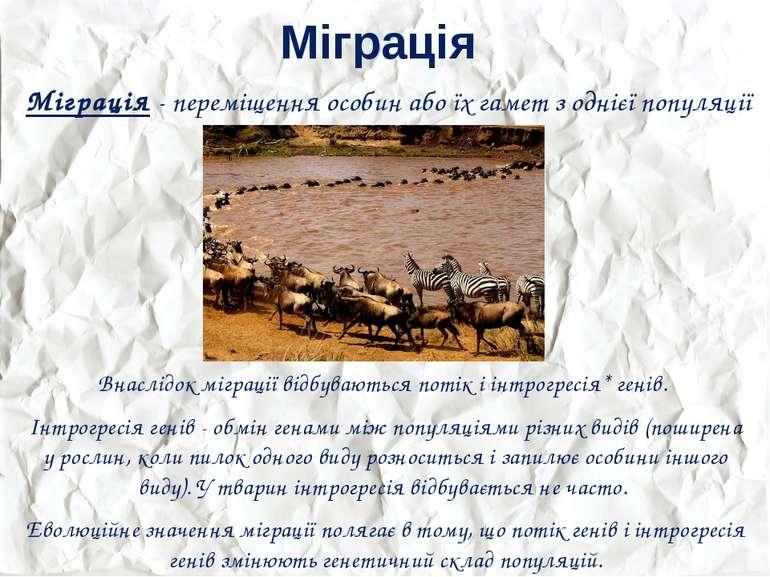 Міграція Міграція - переміщення особин або їх гамет з однієї популяції в іншу...