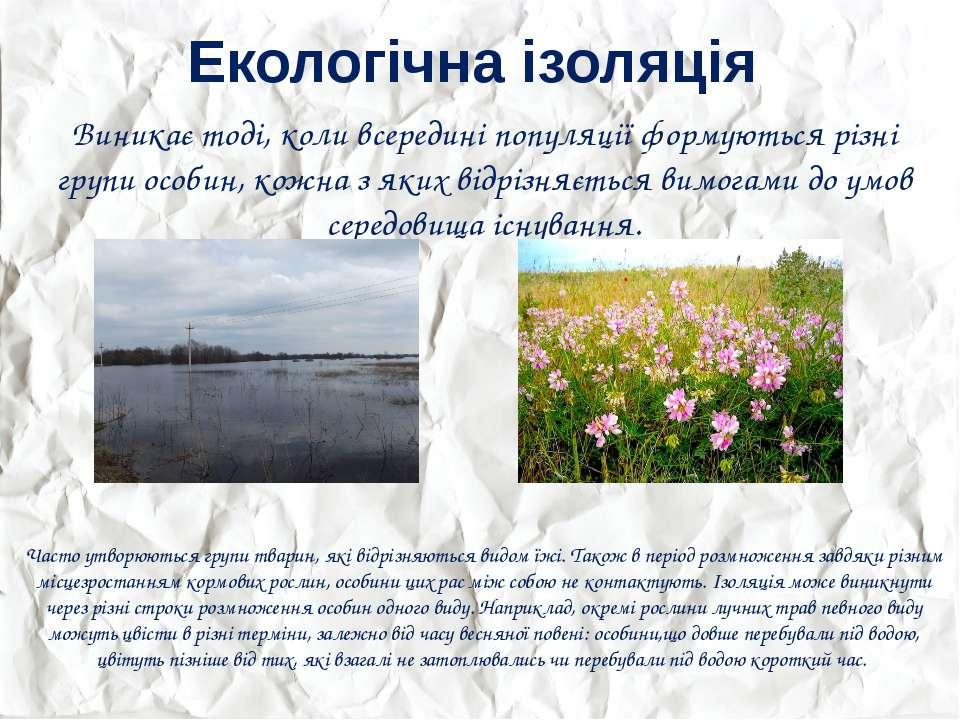Екологічна ізоляція Виникає тоді, коли всередині популяції формуються різні г...