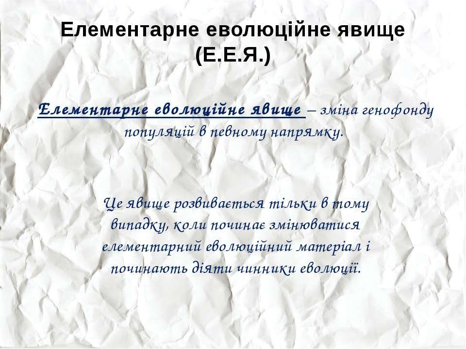 Елементарне еволюційне явище (Е.Е.Я.) Елементарне еволюційне явище – зміна ге...