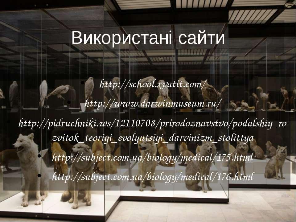 Використані сайти http://school.xvatit.com/ http://www.darwinmuseum.ru/ http:...
