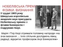 НОБЕЛІВСЬКА ПРЕМІЯ З ФІЗИКИ. ВИЗНАННЯ У грудні 1903 року Шведська королівська...