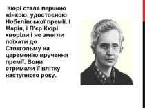 Кюрі стала першою жінкою, удостоєною Нобелівської премії. І Марія, і П'єр Кюр...