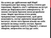На шляху до здійснення мрії Марії Склодовської про вищу освіту стояли дві пер...
