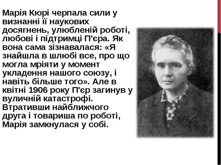 Марія Кюрі черпала сили у визнанні її наукових досягнень, улюбленій роботі, л...