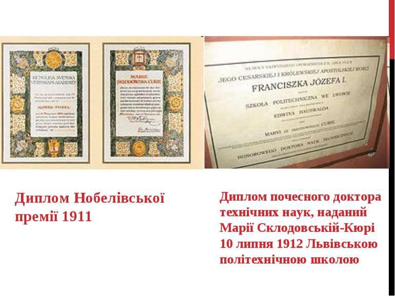 Диплом Нобелівської премії 1911 Диплом почесного доктора технічних наук, нада...