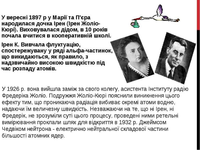 У вересні 1897 р у Марії та П'єра народилася дочка Ірен (Ірен Жоліо-Кюрі). Ви...