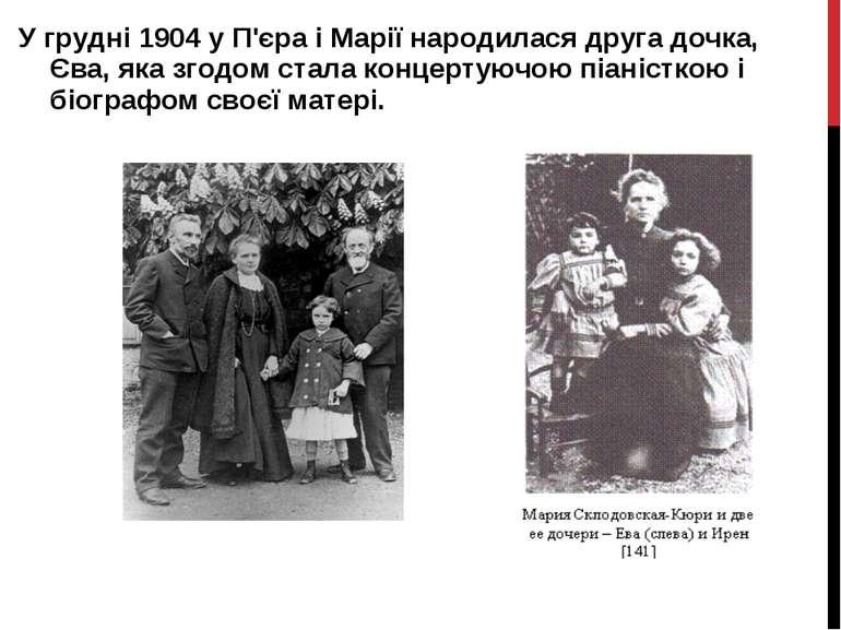 У грудні 1904 у П'єра і Марії народилася друга дочка, Єва, яка згодом стала к...