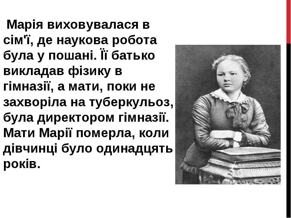 Марія виховувалася в сім'ї, де наукова робота була у пошані. Її батько виклад...