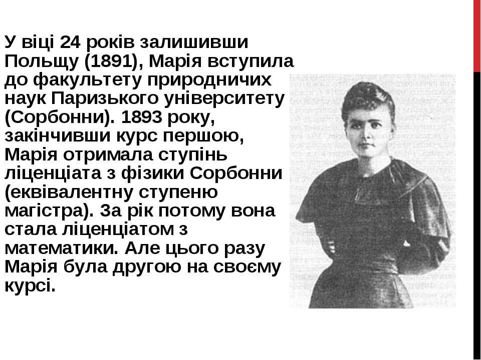 У віці 24 років залишивши Польщу (1891), Марія вступила до факультету природн...