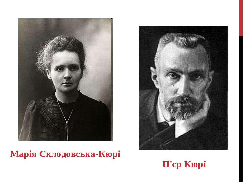 П'єр Кюрі Марія Склодовська-Кюрі