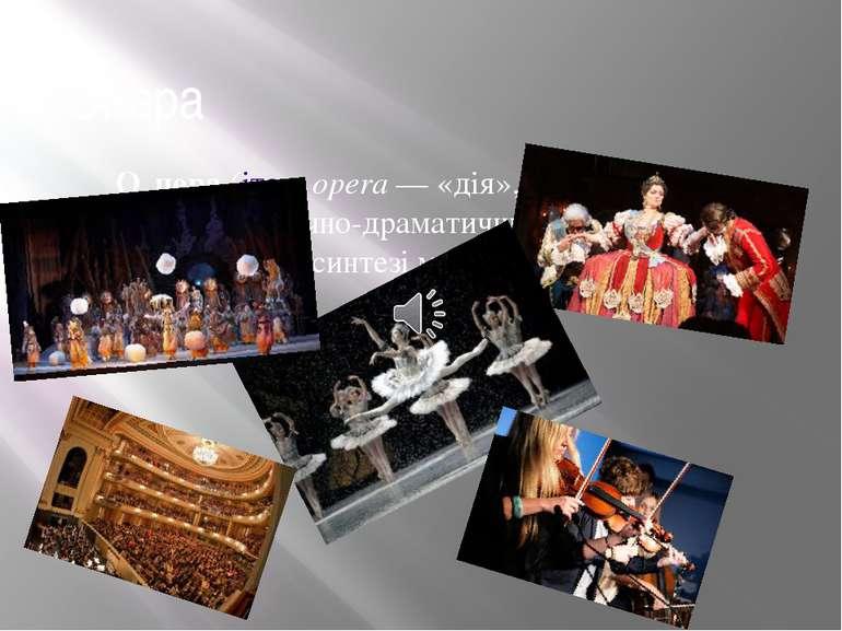 Опера О пера(італ.opera— «дія», «праця», «твір»)— музично-драматичний жан...