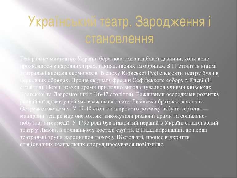 Український театр. Зародження і становлення Театральне мистецтво України бере...