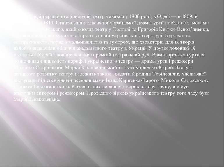 Так, у Києві перший стаціонарний театр з'явився у 1806 році, в Одесі — в 1809...