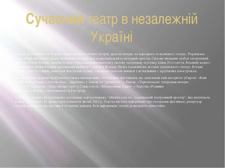 Сучасний театр в незалежній Україні За роки незалежності вУкраїніз'явилося ...